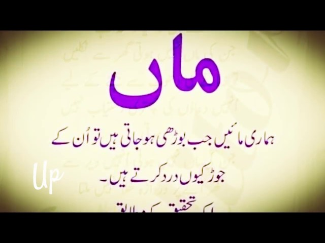 Urdu Quotes About Mother