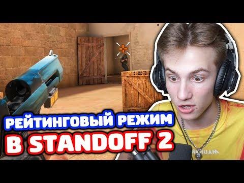КАТКА С DEAGLE В РЕЙТИНГОВЫЙ РЕЖИМ STANDOFF 2!