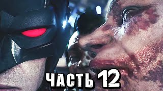 Batman: Arkham Knight Прохождение - Часть 12 - ДЖОКЕР НАШ ДРУГ