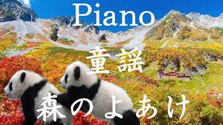 Piano 童謡   森のよあけ