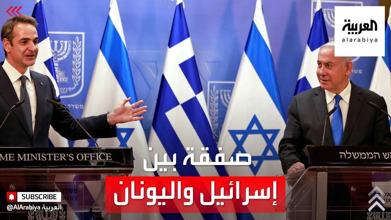 صفقة دفاعية هي الأكبر بين إسرائيل واليونان  - نشر قبل 60 دقيقة
