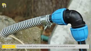 Служители на ВиК Добрич негласно съдействат за кражбите на вода