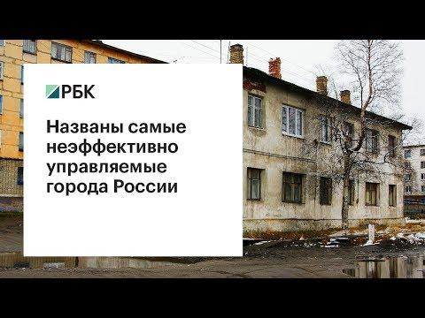 Названы самые неэффективно управляемые города России