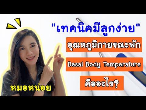 อุณหภูมิกายขณะพัก หรือ Basal Body Temperature คืออะไร? สำคัญอย่างไร? ดูอย่างไร? (เทคนิคมีลูกง่าย)