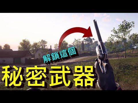 秘密武器彩蛋!!【Peacekeeper左輪手槍】 //解鎖教學// -- 戰地風雲1 Battlefield 1