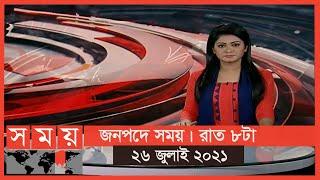জনপদে সময়   রাত ৮টা   ২৬ জুলাই ২০২১   Somoy tv bulletin 8pm   Latest Bangladeshi News