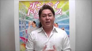 ミュージカル『ボンベイドリームス』出演 五大輝一さんよりコメントが届...