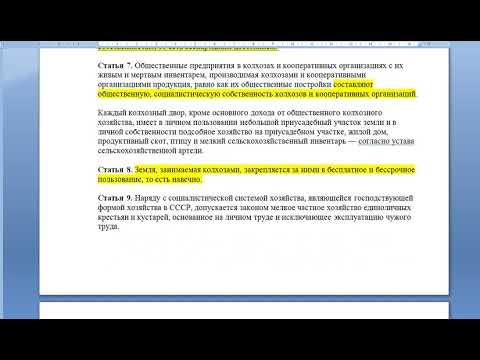 фильм 3 Конституция СССР 1936 г