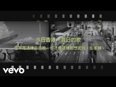彭嘉麗 Angela Pang - 是不是這樣的夜晚, 你才會這樣的想起我