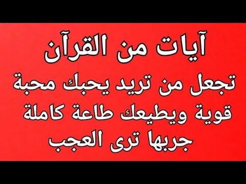 آيات من القرآن تجلب لك قلب من تريد بالمحبه القويه والطاعه الكامله مجربه مأكده بإذن الله Youtube