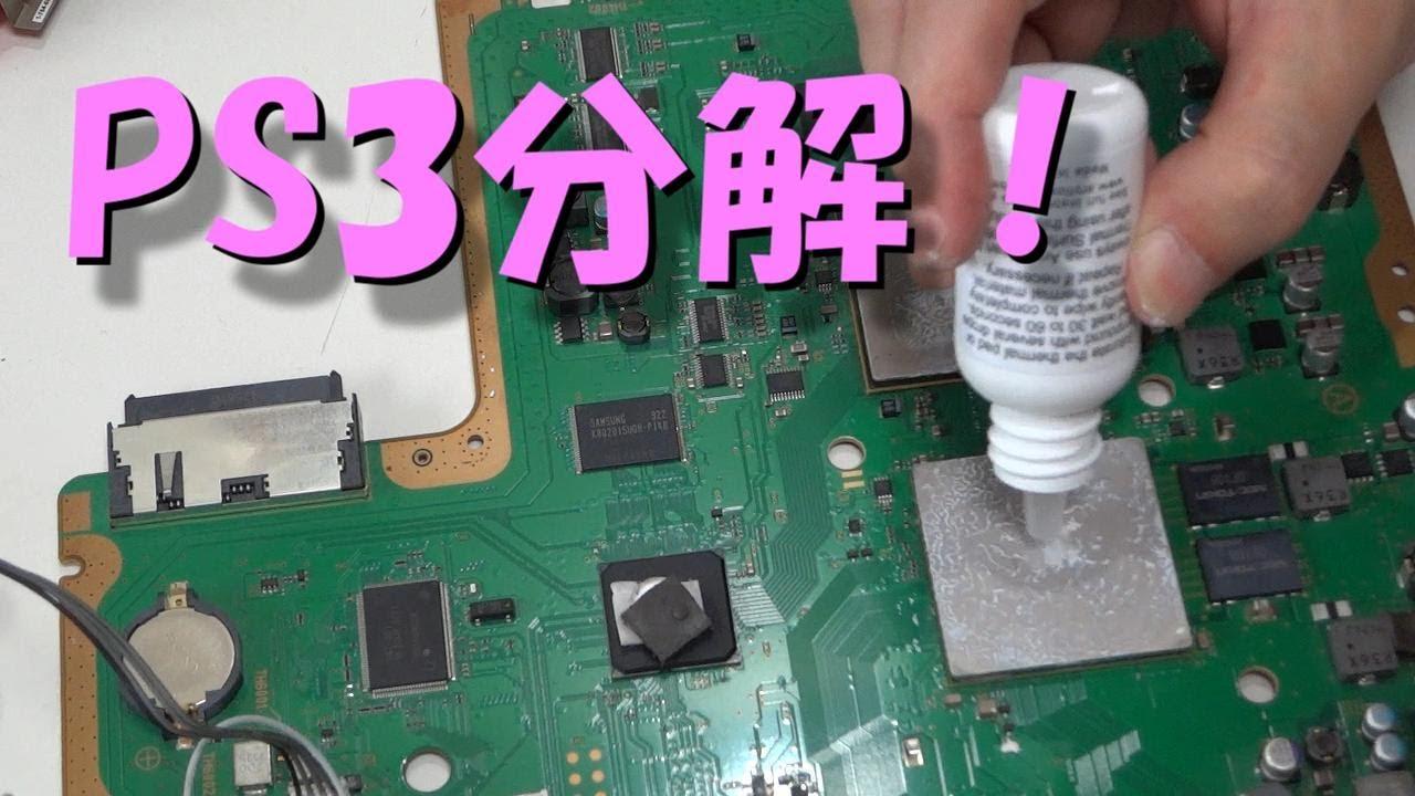 分解_PS3の初期薄型を、内部メンテナンスしてみた!(グリス