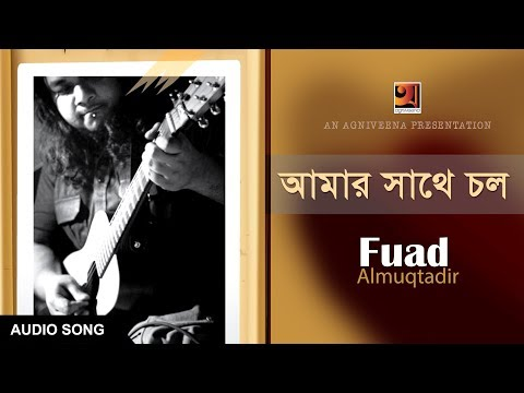 Amar Sathe Chol || Fuad  | Art Track | Bappa With The Rockers