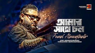 Amar Sathe Chol || Fuad  | Art Track | Bappa with the Rockers