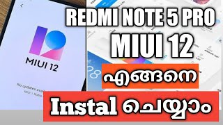 MIUI 12 on Redmi note 5 pro | How to flash MIUI 12 on Redmi note 5 pro |