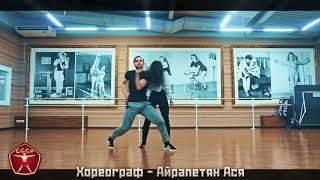 Запах женщины моей Адлер Коцба & Timran , танцуют парень с девушкой
