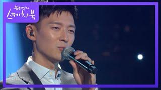 팀 - 사랑합니다... [유희열의 스케치북/You Heeyeol's Sketchbook]   KBS 2110…