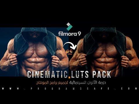 حزمة الألوان السينمائية لجميع برامج المونتاج | Programs Cafe VFX-Cinematic Luts Pack