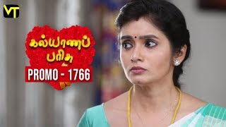 Kalyanaparisu Tamil Serial - கல்யாணபரிசு | Episode 1766 - Promo | 26 Dec 2019 | Sun TV Serials