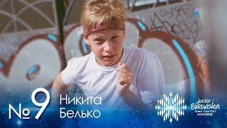№9. Никита Белько.