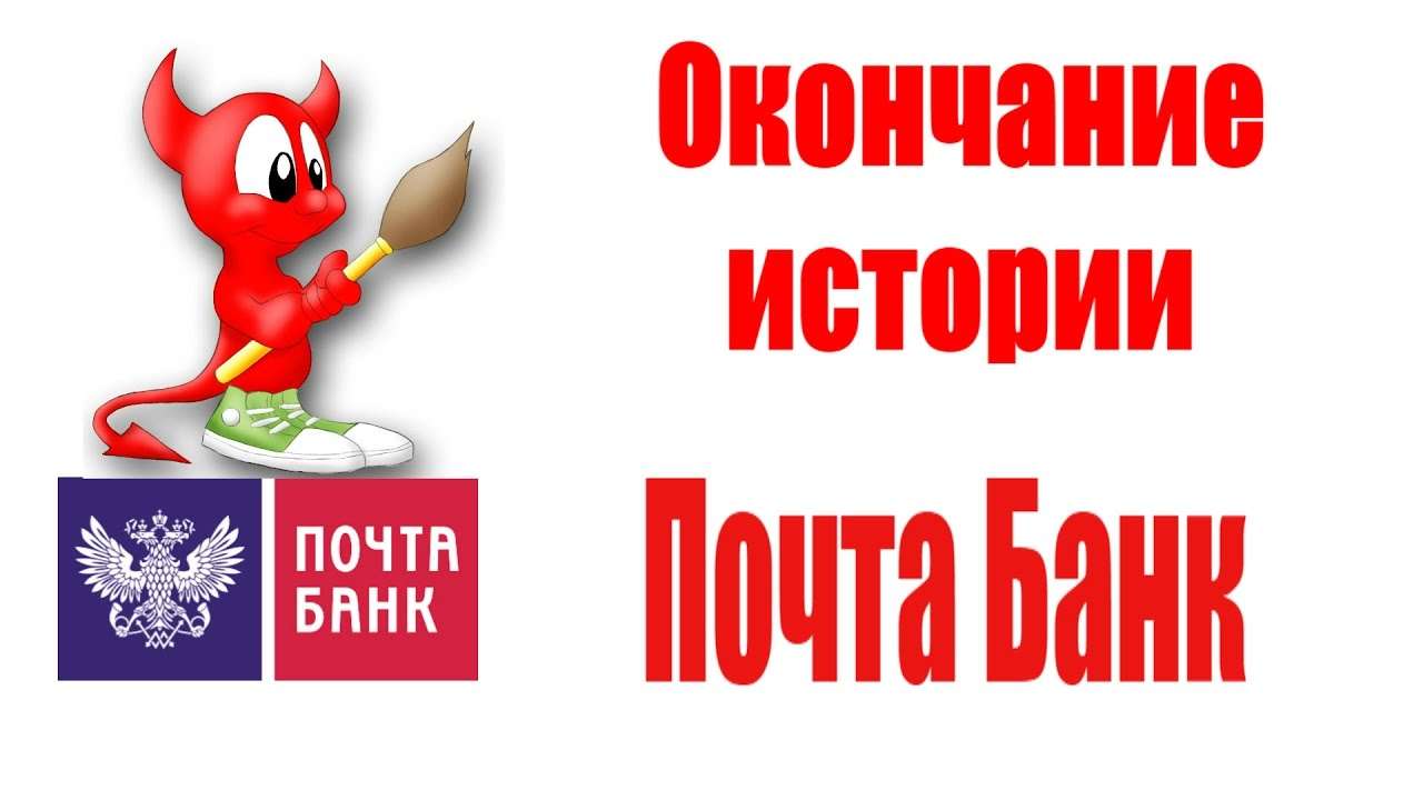 Заявление на закрытие кредита почта банк