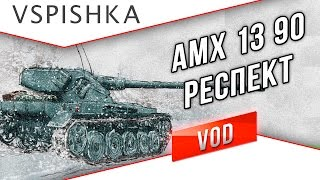 АМХ 13 90 - Респект! VOD по World of Tanks