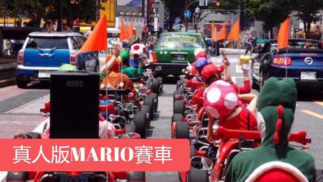 【東京 自由 行】 真人版MARIO賽車 等你試駕 暢遊東京