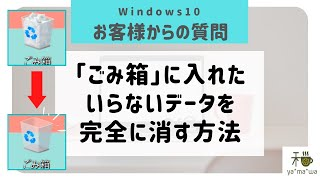 【Windows10】デスクトップ整理④いらないデータを「ごみ箱」に入れた後はどうすればいいの?