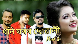 #dhoni_ghoror_beti#independence_.....newAssamese funny video, Sunny Golden comedy video