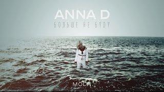 ANNA D - Больше не буду (official video)