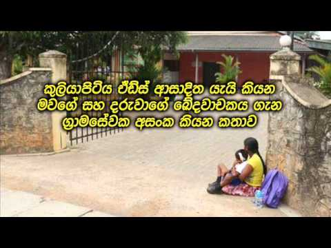 Gramasewaka reveal about Kuliyapitiya HIV mother & kid