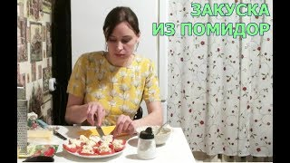 Закуска из помидоров на праздничный стол видео рецепт