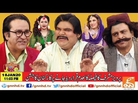 Joke Dar Joke - Saturday 18th January 2020