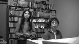 謡象の平良千春と太田佐和子 「甘く暴く淡く赤く」 http://utacata.pade...