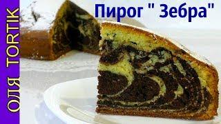 Пирог ЗЕБРА простой рецепт /// Olya Tortik Домашний Кондитер