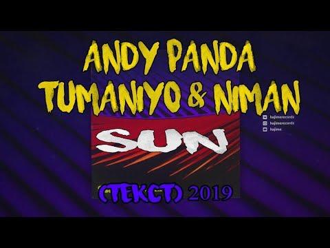 Andy Panda feat. TumaniYO, Niman - Sun (Текст) 2019