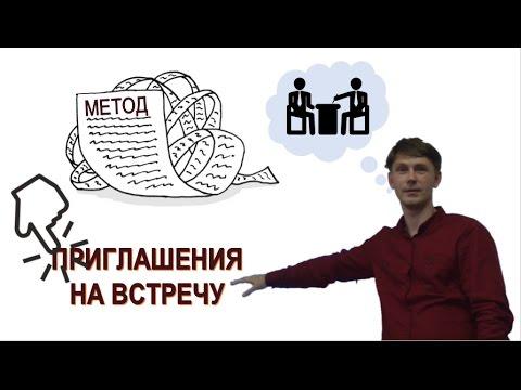 Методы приглашения на встречу