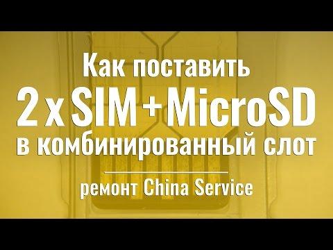 Как установить 2 SIM и MicroSD в универсальный слот | Инструкция от China Service