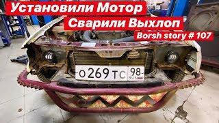 Download УСТАНОВИЛИ МОТОР и СВАРИЛИ ВЫХЛОП Mp3 and Videos