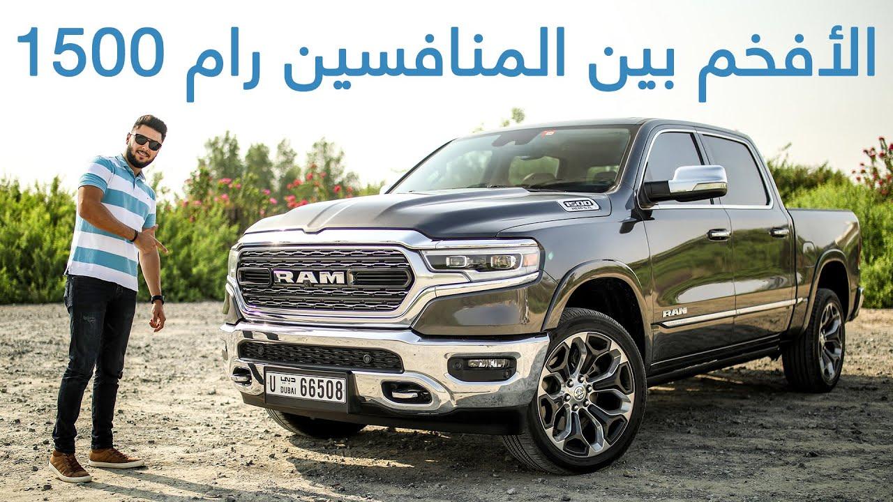 Ram 1500 limited رام 1500 ليمتد 2020
