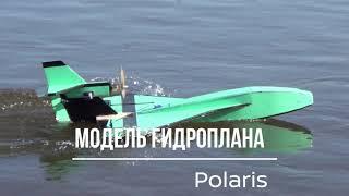 RC model airplane POLARIS | модель гидроплана ПОЛАРИС