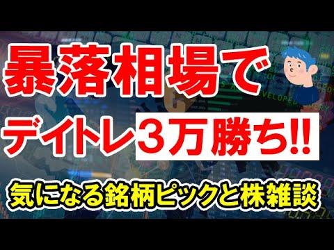 デイトレードで3万円稼ぐ暴落相場の攻め方|銘柄ニュース・株雑談