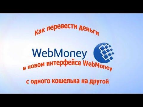 Как перевести деньги в новом интерфейсе WebMoney с одного кошелька на другой