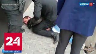 Преступную группу псевдобанкиров разоблачили в Подмосковье - Россия 24