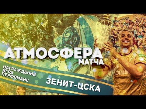 Вся атмосфера матча Зенит - ЦСКА 3-1. Болельщики, голы и награждение чемпионов.