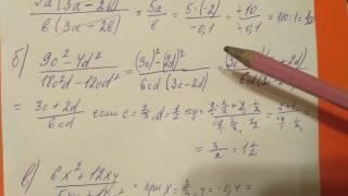 32 Алгебра 8 класс, Найдите значение дроби. Тема рациональные дроби