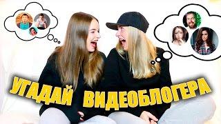 Угадай Видеоблогера с МАМОЙ СПИЛБЕРГ :D