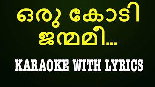 Oru Kodi Janmame Karaoke | ഒരു കോടി ജന്മമീ | Christian Devotional Karaoke