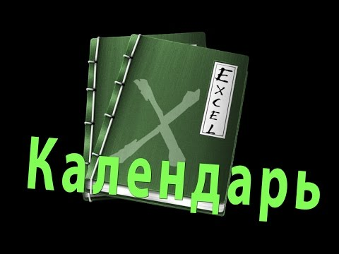 Как сделать календарь в Excel / How to make a calendar in Excel