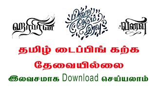 Tamil fonts tt tamil fonts collection zip tamil font software free download. Free Tamil Fonts Tscii Unicode Tab Tam Etc For Download Free Indic Indian Language Fonts