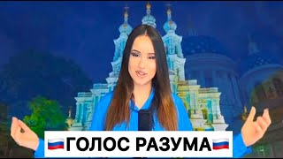 Victoria Hovhannisyan - Голос Разума